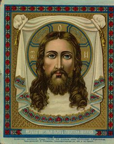 Heatherian Studios and DinamikTiDi News: World War 1 Religious Icon Cards From The Middle East Religious Images, Religious Icons, Religious Art, Veil Of Veronica, Tinkerbell Wallpaper, Vintage Holy Cards, Jesus Painting, Jesus Is Lord, God