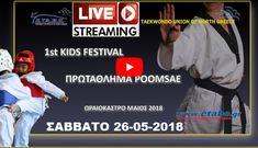 Ζωντανά το 1st KIDS FESTIVAL 2018 και το 2o ΤΕΧΝΙΚΟ ΠΡΟΚΡΙΜΑΤΙΚΟ ΠΡΩΤΑΘΛΗΜΑ POOMSAE 2018 της ΕΤΑΒΕ στη Θεσσαλονίκη