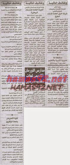 وظائف خالية مصرية وعربية: وظائف خالية من جريدة الاهرام الثلاثاء 01-07-2014