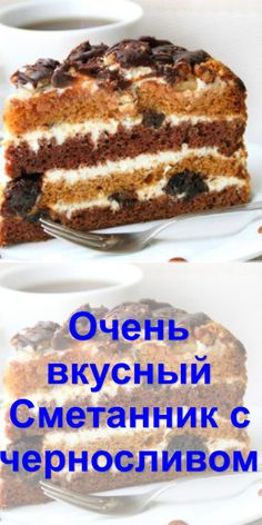 Delicious sour cream with prunes – pastry types Russian Recipes, Homemade Cakes, Coffee Cake, No Cook Meals, Yummy Cakes, Sweet Recipes, Food To Make, Food Porn, What To Cook