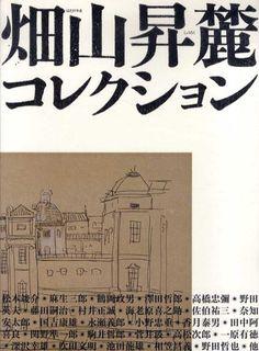畑山昇麓コレクション  2004年/萬鉄五郎記念美術館  ¥1,890