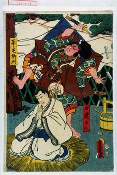 Hosshako Kempon de Nichiren Daishonin Sama, foi nessa ocasião que ele revelou sua verdadeira identidade, de Bodhisattwa Joguio para Nichiren Daishonin Sama - O Budha Original