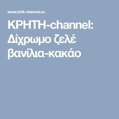 ΚΡΗΤΗ-channel: Δίχρωμο ζελέ βανίλια-κακάο