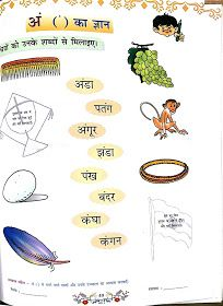 Hindi Grammar Work Sheet Collection for Classes 5,6, 7 & 8: Matra Work Sheets for Classes 3, 4, 5 and 6 With SOLUTIONS/ANSWERS Lkg Worksheets, Hindi Worksheets, 1st Grade Worksheets, Grammar Worksheets, 2nd Grade Math, Preschool Worksheets, Math Activities, Hindi Language Learning, Hindi Alphabet