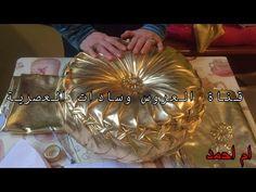 الأول:خياطة وسادة ذهبية بالسموك للعروس [غرزة الظفيرة] - YouTube