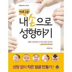 Chirurgia plastyczna w Twoich rękach - fenomenalna książka z Korei + tłumaczenie* - Azjatycki Bazar
