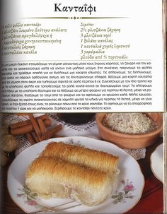 Greek Beauty, Greek Recipes, Holiday Baking, Bakery, Sweets, Beef, Cooking, Desserts, Food
