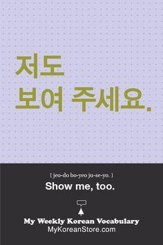 ❋ Learn Korean - show me too (mykoreanstore.com)