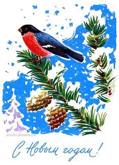 Новогодняя открытка davno.ru