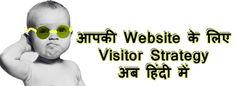 Visitor Strategy Ideas जानिए आपके लिए, अपनी वेबसाइट पर गूगल और सर्च इंजन से ज्यादा ट्रैफिक किस तरह कर सकते है. Top Visitor Strategy for your good websites.