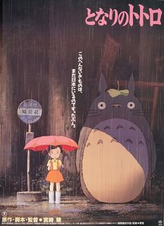 My Neighbor Totoro (1988) - Miyazaki magic at its best. Cartoon about little girls and forest spirits that leaves you feeling amazing.. LOVE LOVE LOVE!!