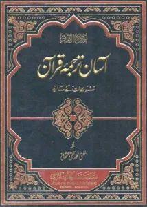 Aasan Tarjuma Quran Tauzeeh Ul Quran By Shaykh Mufti Taqi Usmani Reading Al Quran, Quran Urdu, Quran Book, General Knowledge Book, Internet, Free Pdf Books, Reading Online, Education, Islamic