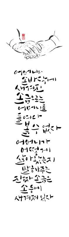 calligraphy_어머니의 손바닥에 새겨진 손금으로는 어머니를 들여다 볼 수 없다. 어머니가 어떻게 살아왔는지 말해주는 진짜 소금은 손등에 새겨져 있다_머리를 9하라<정철>