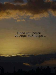 Live Laugh Love, Live Love, I Love You, My Love, Greek Quotes, Thoughts And Feelings, Quote Posters, Movie Quotes, Best Quotes