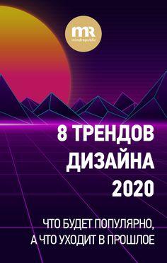 Design Social, 2020 Design, Ui Ux Design, Design Trends, Logo Design, Minimal Web Design, Event Marketing, Digital Marketing, Graphic Design Branding