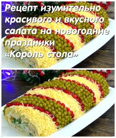 "The recipe for amazingly beautiful and delicious salad for t. - The recipe for amazingly beautiful and delicious salad for the New Year holidays ""King of the table"" – Diet Salad Recipes, Dog Food Recipes, Chicken Recipes, Cooking Recipes, Healthy Recipes, Russian Recipes, Italian Recipes, Christmas Party Food, Food Garnishes"
