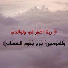 دعاء من القرآن Quran