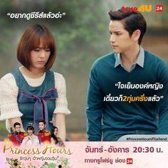 Trong hình ảnh có thể có: 6 người, mọi người đang cười, văn bản Princess Hours Thailand, Learn To Love, Drama Movies, Tao, Love Story, Kdrama, Chinese, Asian, Korean Drama