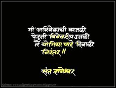 by B G Limaye: November 2012 Marathi Love Quotes, Marathi Poems, Life Quotes Pictures, Me Quotes, Inspirational Poems, Motivational Quotes, Marathi Wallpaper, Marathi Calligraphy, Study Motivation Quotes