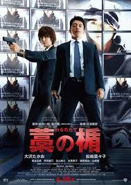 Shield Of Straw - 藁の楯 -A team of cops must protect an accused killer with a billion-yen bounty on his head. Drama Film, Drama Movies, Hd Movies, Movies And Tv Shows, Movie Tv, Japanese Film, Japanese Drama, Sitges, Annie