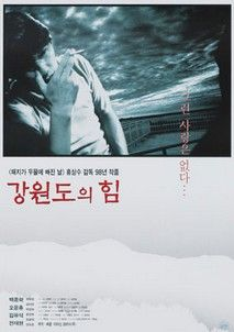 The Power of Kangwon Province(Gang-wondo-ui him) (1998)