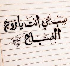 Love In Arabic, Beautiful Arabic Words, Arabic Love Quotes, Love Quotes For Wedding, Short Quotes Love, Love Quotes For Him, Morning Love Quotes, Good Morning My Love, Romantic Words