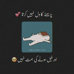 Funny Quotes In Urdu, Cute Funny Quotes, Crazy Funny Memes, Jokes Quotes, Funny Pics, Hilarious, Independent Girl Quotes, Funny School Answers, Exams Funny
