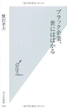 ブラック企業、世にはばかる (光文社新書)   蟹沢 孝夫 読了:2016年1月4日