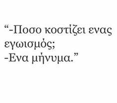 Πόσο σωστό ποσο ??????????????? Time Quotes, Best Quotes, I Love You, My Love, Greek Words, Quote Board, Greek Quotes, Couple Quotes, Wise Words
