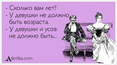 Открытка: - Сколько вам лет? - У девушки не должно   быть возраста. - У девушки и усов   не должно быть... / (nataniel774)