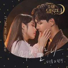 Hotel del luna ost part 13 taeyong & punch love del luna Taeyong, Om Sound, Nct, Altered Carbon, Jin Goo, Kim Tae Yeon, Kpop, Mp3 Song, Anime Ships