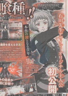 Tokyo Ghoul. Tokyo Ghoul:re. A new protagonist for coming adaptation video games created by Ishida sensei. The protagonist is the ghoul Rio, a young man who becomes the key to the story, which to save the kidnapped brother puts it in pursuit of a certain character. The magazine teases readers assuming a link between Rio and Kaneki, protagonist of the manga. Tokyo Ghoul. Tokyo Ghoul:re. Video Game. The source through this link: http://gematsu.com/2015/03/...