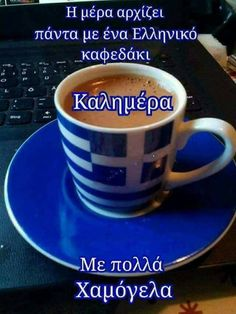 Funny Greek Quotes, Flowers Gif, Greek Beauty, Beautiful Pink Roses, Breakfast On The Go, Container Flowers, Good Morning Quotes, Coffee Recipes, Movie Quotes