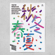 poster for National Theater of Korea - Repertory Season 2016 – 2017 - studio fnt Typographic Poster, Typography Logo, Typography Design, Branding Design, Chinese Typography, Graphic Design Studios, Graphic Design Posters, Dm Poster, Poster Prints