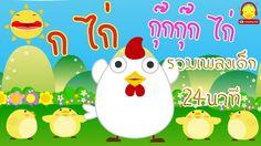 เพลง ก ไก่ กุ๊กกุ๊ก ไก่ ♫ รวมเพลงเด็ก 24 นาที Chicken Song For Kids♫ ind...