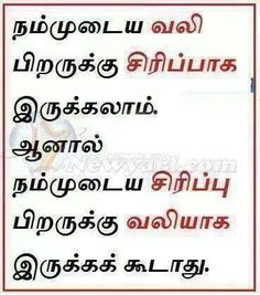 I will believe meaning in tamil