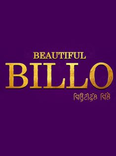 Beautiful Billo is a 2020 Punjabi drama movie directed by Amrit Raj Chadha. The film stars Neeru Bajwa and Roshan Prince in the lead roles Live Tv Free, Release Date, Drama Movies, Movie Trailers, Films, It Cast, Songs, Writing, Beautiful