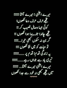 Poetry Quotes In Urdu, Love Poetry Urdu, Love Poems, Quotations, Urdu Quotes, Qoutes, Poetry Pic, Nice Poetry, Sufi Poetry