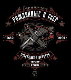 Evil Empire, Creative Posters, Finger Painting, Russian Art, Pictogram, Tattoo Sketches, Illustrators, Art Decor, Pin Up
