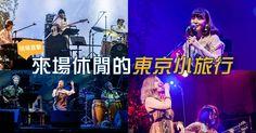 啟程吧!「東京小旅行」演唱會寫意出發 2015-11-18 在城市裡奔忙混亂的日常,常常讓人忘記休日該是什麼模樣,於是旅行常常成為生活中的短期目標,但若一時半刻抵達不了遠方,不妨用音樂帶來種種想像,在秋意漸濃的台北涼爽夜晚,一場名為「東京小旅行」的演唱會剛好適合大夥兒帶著耳朵讓旅程瞬時展開。  領了以登機證形式為設計的入場券入場,映入眼簾的便是綠意盎然的舞台,台上為數不少的綠色植物正好呼應這次演唱會的清新與自在,在由台灣歌手柯智棠暖場後,演唱會正式展開。