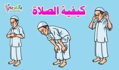 آداب الصلاة للاطفال بالصور بطاقات للطفل المسلم شروط الصلاة بالعربي نتعلم In 2020 Family Guy Guys Fictional Characters