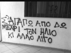 """Find and save images from the """"greek collection by στο τελος ολα θα πανε καλα! on We Heart It, your everyday app to get lost in what you love. Halo, Crazy Love, Greek Quotes, Romantic Quotes, How To Get, Writing, Beautiful, Words, Sadness"""