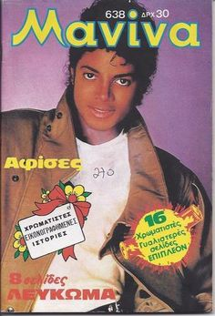 MICHAEL JACKSON - RARE - GREEK - MANINA Magazine - 1984 - No.638 | eBay Facts About Michael Jackson, Michael Jackson Rare, Newspaper Cover, King Of Music, Save The Children, Vintage Magazines, Save The Planet, Love Songs, Magazine Covers