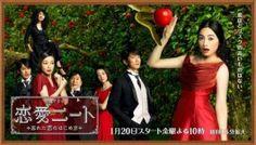 Renai Neet-Japanese (2012) 10 episodes