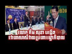 RFI Radio Cambodia Hot News Today , Khmer News Today ,Evening 29 04 2017...