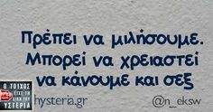 Funny Greek Quotes, Greek Memes, Funny Picture Quotes, Sarcastic Quotes, Funny Quotes, Sex Quotes, Crush Quotes, Life Quotes, Poetry Quotes