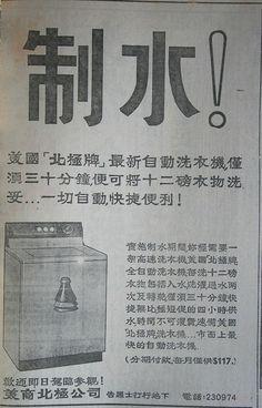1967年廣告。一片制水聲中,這個牌子的洗衣機標榜快速洗衣,半小時可清洗妥當,爭取在四小時供水期間完成清洗衣服。發「制水」財,機不可失。