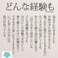 どんな経験も。 . . . #どんな経験も#自己啓発#恋愛#仕事#留学 #苦しい#喜び#名言#ポエム#詩#日本語