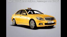 Ταχι | Taji| Ταξί Τηλ  18222 Taxiplon Youtube Video Link, Greece Vacation, Good Things, Check