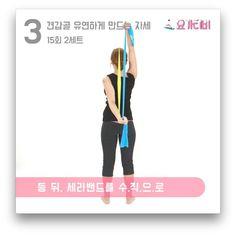 승모근 내리는 자세 BEST 5 : 네이버 포스트 Excercise, Fitness Diet, Tips, Exercise, Advice, Sport, Exercise Workouts, Workouts, Exercises